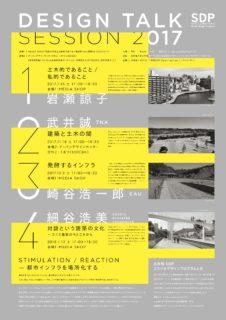 SDP Ritsumeikan Hiromi Hosoya Lecture